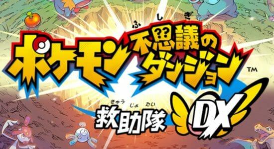 メガシンカも!「ポケモン不思議のダンジョン 救助隊DX」最新情報公開