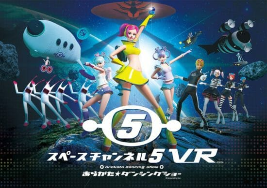 「スペースチャンネル 5 VR」2月26日に発売!「うらら」と共に事件を解決しよう