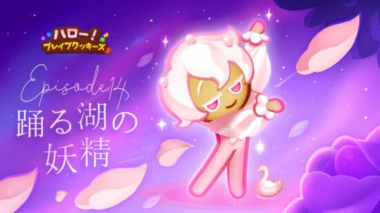 「ハロー!ブレイブクッキーズ」ホイップ味クッキーと新エピソード「踊る湖の妖精」公開!