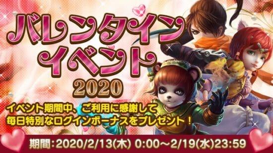 「太極パンダ」バレンタインイベント2020開催!限定称号「Valentine Day」が登場