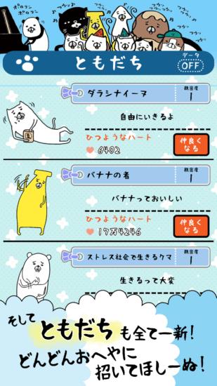 人気漫画「パンダと犬」が放置ゲームに!「パンダと犬 どこでも犬かわいーぬ」配信開始