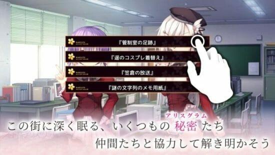 「禁断のギャルゲー」と「萌えAPP」に謎解き恋愛ADV「春音アリス*グラム」が登場!