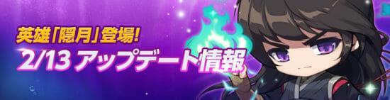 「メイプルストーリーM」精霊の力を使い戦える新職業「隠月」登場!