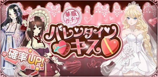 「謀りの姫:Pocket」バレンタインを彩るコーデが登場!