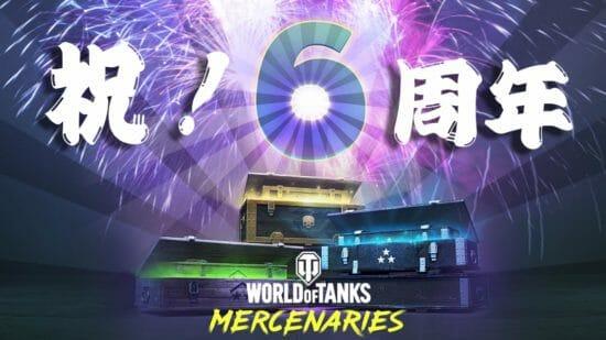 「Xbox One X」が抽選で当たる!「World of Tanks: Mercenaries」全世界プレイヤー2000万人突破キャンペーン開催