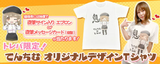 ベリーキュートな「てんちむ」デザインTシャツが「トレバ」に登場!