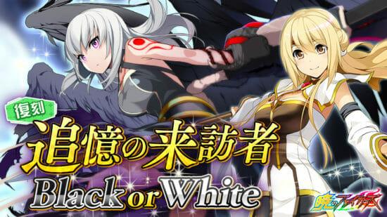 「暁のブレイカーズ」×「コズミックブレイク」コラボでリーシャとエリスが再登場!
