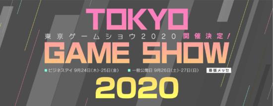 「東京ゲームショウ2020」9月24日から開催、テーマは「未来は、まずゲームにやって来る。」