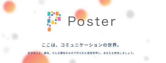 匿名でコミュニケーションを楽しめる仮想空間アプリ「Poster」配信開始