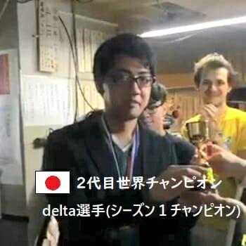「第2回ACぷよぷよ通世界選手権」日本のdelta選手が全勝優勝!