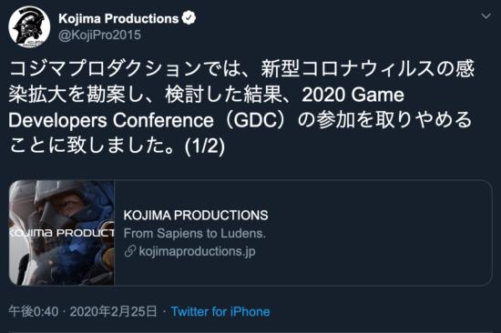 コジマプロダクション、GDC2020への参加を取り止め
