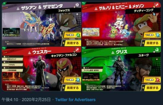 「スマブラSP」スピリッツボードやショップに「ポケモン剣盾」や「バイオハザード」シリーズのスピリッツが登場!