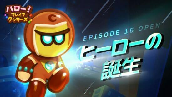 「ハロー!ブレイブクッキーズ」新エピソード「ヒーローの誕生」公開!