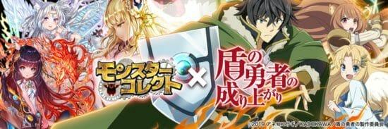 「盾の勇者の成り上がり」×「モンスターコレクト」コラボ開催!