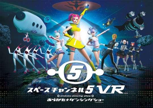 「スペースチャンネル5 VR あらかた★ダンシングショー」PSVR版発売、限定セールも実施中!