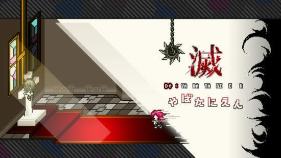 18歳未満は遊べない新感覚最凶パズルゲーム「滅やばたにえん」、Switch版発売開始!