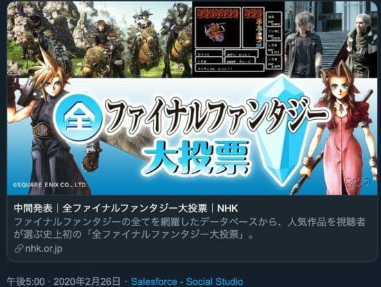 NHK「全FF大投票」キャラクター部門のランキングを一部公開、「4人組のじいさん」もランクイン!