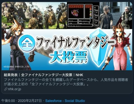 NHK「全FF大投票」ボス・召喚獣部門のランキングを一部公開、強敵「ミドガルズオルム」もランクイン!
