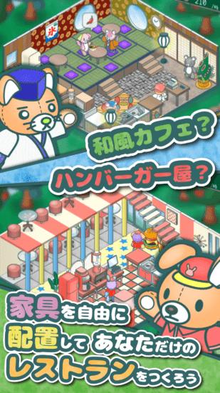 かわいいぬいぐるみとレストラン経営「ぬいぐるみのレストラン」が2月29日配信開始!