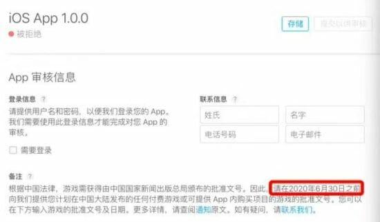 中国のApp Storeで版号が必須化?実態と影響について解説