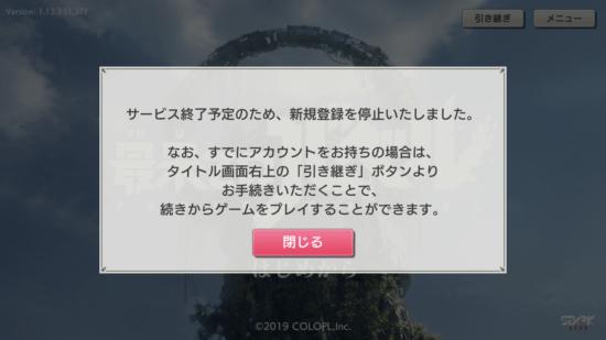 スマホゲーム「最果てのバベル」が4月30日にサービス終了