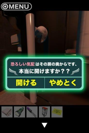 モンスター退治も!?ドキドキする脱出ゲーム「MONSTER ROOM」はやりごたえアリ!