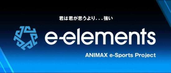 アニマックスが eスポーツ の新プロジェクト「e-elements」を始動!第一弾として「リーグ・オブ・レジェンド」アマ最強決定戦を開催!
