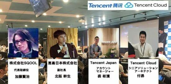 Tencentゲーミングセミナー「中国ゲーム市場の2020年はどうなる!?中国ゲーム市場の現状や版号審査の現状」にSQOOL代表加藤が登壇します