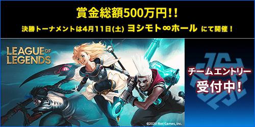アニマックスのeスポーツ大会「League of Legends Spring Cup 2020」の決勝トーナメントは4月11日(土)ヨシモト∞ホールで開催決定!