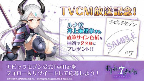 「エピックセブン」テレビCM公開記念キャンペーンでサイン色紙プレゼントキャンペーン開催