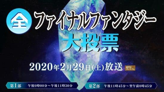 NHK「全FF大投票」最終結果発表、作品部門1位は「FF X」に!