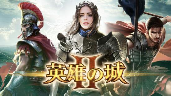 英雄を率いて世界を統一!戦略ゲーム「英雄の城2」事前登録開始
