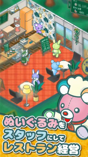 レストランを経営するスローライフゲーム「ぬいぐるみのレストラン」配信開始!