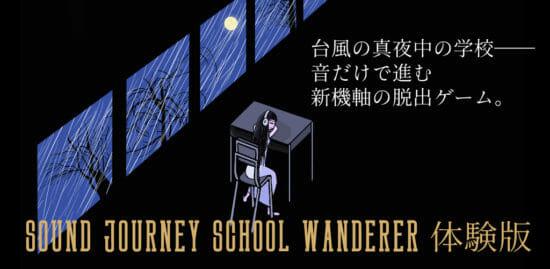音のみを聞いて進める新機軸脱出ゲーム「SOUND JOURNEY SCHOOL WANDERER」体験版が配信開始