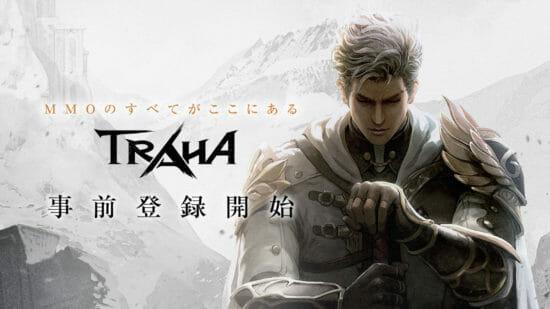 圧倒的グラフィックと自由度のスマホMMORPGが日本上陸!「TRAHA(トラハ)」事前登録開始