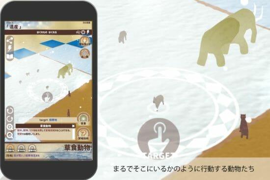 動物たちを誘導して生態系をシミュレーションできる「グレートジャーニー」がApp Storeで配信開始!