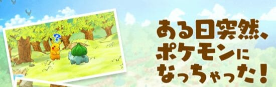 「ポケモン不思議のダンジョン 救助隊DX」発売記念キャンペーンで冒険に役立つアイテムを配布!