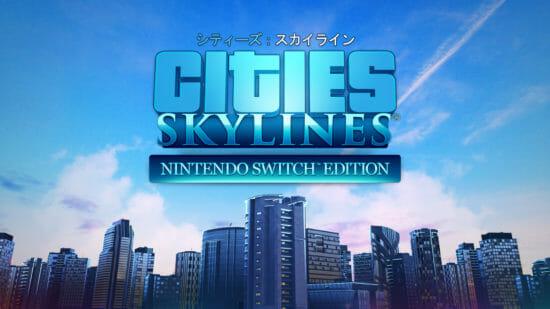 Switchセール情報!都市建設ゲーム「シティーズ:スカイライン」が75%OFFなど