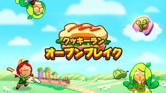 サンドイッチ味ってどんな味?「クッキーラン:オーブンブレイク」に新クッキー登場!