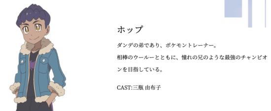 「ポケモン剣盾」オリジナルアニメ第3話にホップが登場!?「薄明の翼 第3話」3月17日公開へ