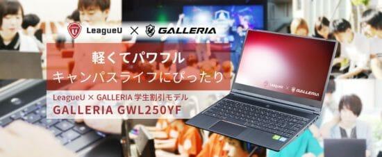 2020年度「LeagueU」スタート!「LeagueU×GALLERIA」特別ゲーミングノートPCの割引キャンペーンを開催