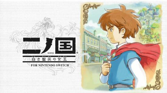 Switchセール情報!「二ノ国」や「妖怪ウォッチ」などが1,000円で遊べるキャンペーンがスタート!