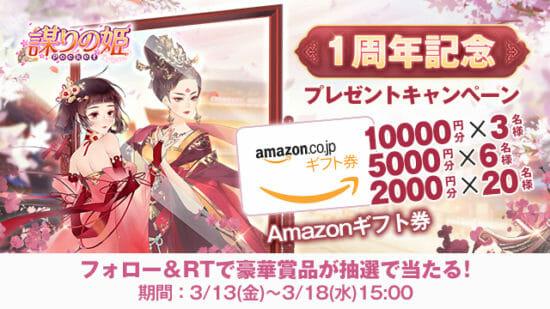 宮廷お着せ替えRPG「謀りの姫:Pocket」1周年記念プレゼントキャンペーン開催!