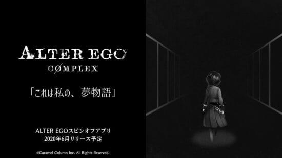 「ALTER EGO」100万DL突破!夢をテーマにしたスピンオフ「ALTER EGO COMPLEX」を発表
