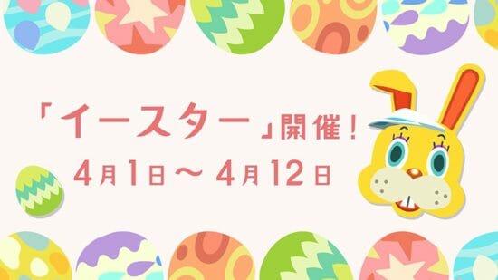 「あつまれ どうぶつの森」アップデート配信!4月1日から季節イベント「イースター」が開催など盛りだくさんな情報をお届け!