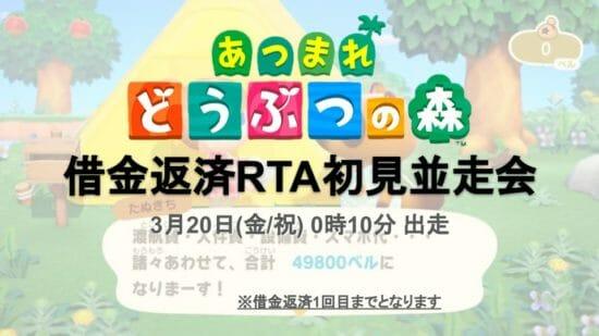 ファンによる「あつまれ どうぶつの森」を楽しむ「借金返済RTA初見並走会」が開催!