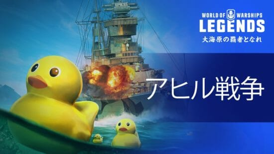 アヒル戦争勃発!「World of Warships: Legends」にアヒルたちがやってきた!