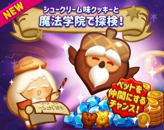 「ハロー!ブレイブクッキーズ」初の大型アップデート!シュークリーム味のクッキーが登場