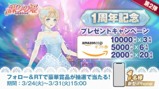 「謀りの姫:Pocket」1周年記念プレゼントキャンペーン第二弾で豪華景品が当たる!