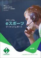 世界のeスポーツビジネスの動向がわかる「グローバルeスポーツマーケットレポート2019」発売!